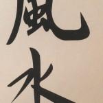fengshui kinai jele